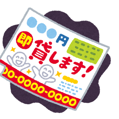 ayashii_koukoku_sarakin.png