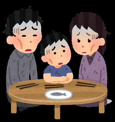 binbou_family (1).png