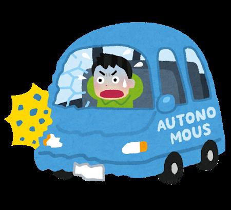car_jidouunten_jiko (2).png