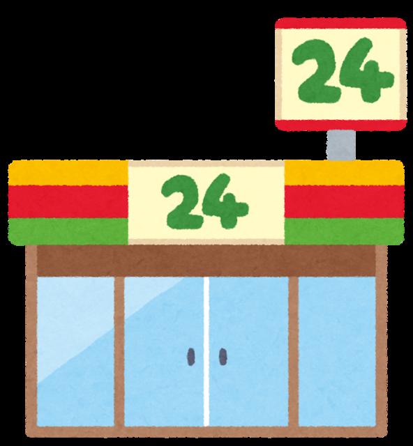 convenience_store_24-3cc80-thumbnail2.png