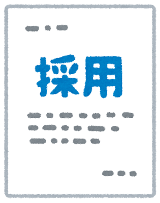 document_shinsa_saiyou.png