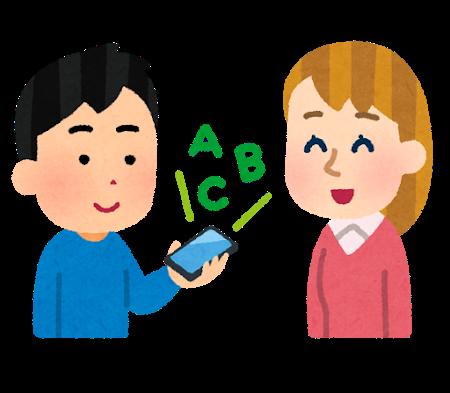 english_smartphone_honyakuki.png