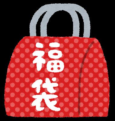 fukubukuro (3).png