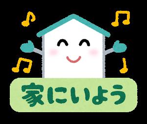 jitakutaiki_ieniiyou (1).png