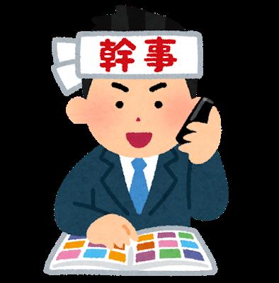 kanji_businessman.png