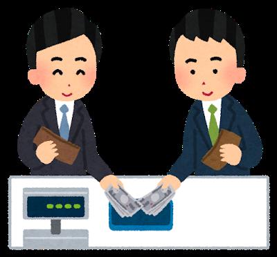 money_warikan_business.png