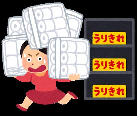 oil_shock_kaishime_toiletpaper (1).png