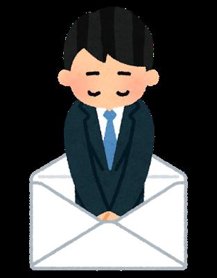 ojigi_mail_businessman.png