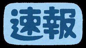 text_news_sokuhou.png