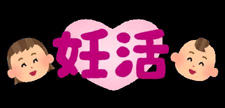 text_ninkatsu.png